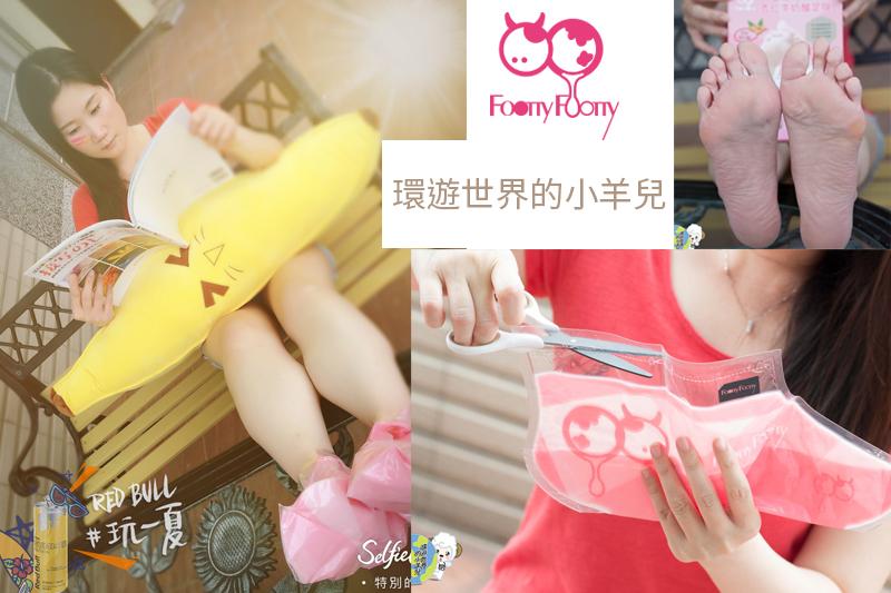 『FOOTTYFOOTTY杏仁牛奶酸足膜 』-遊環世界的小羊兒 推薦分享