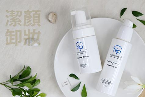 洗臉卸妝系列